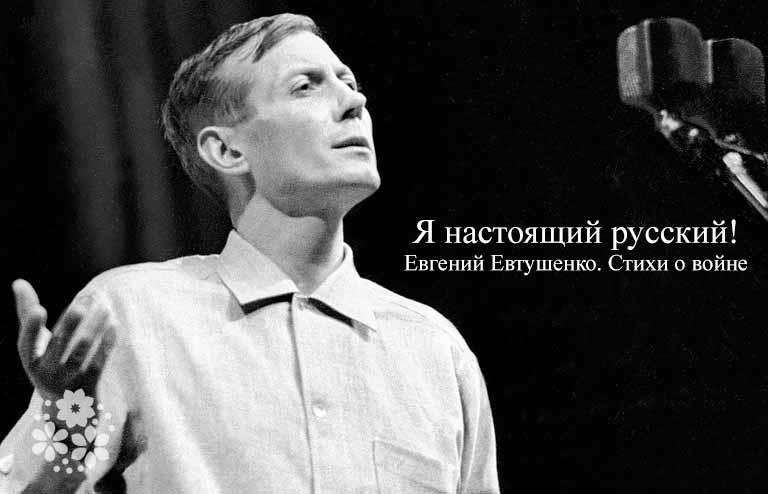 Евгений Евтушенко стихи о войне