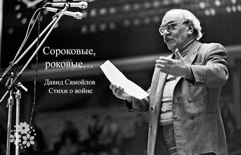 Давид Самойлов. Стихи о войне