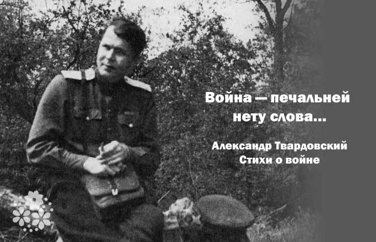Александр Твардовский. Стихи о войне