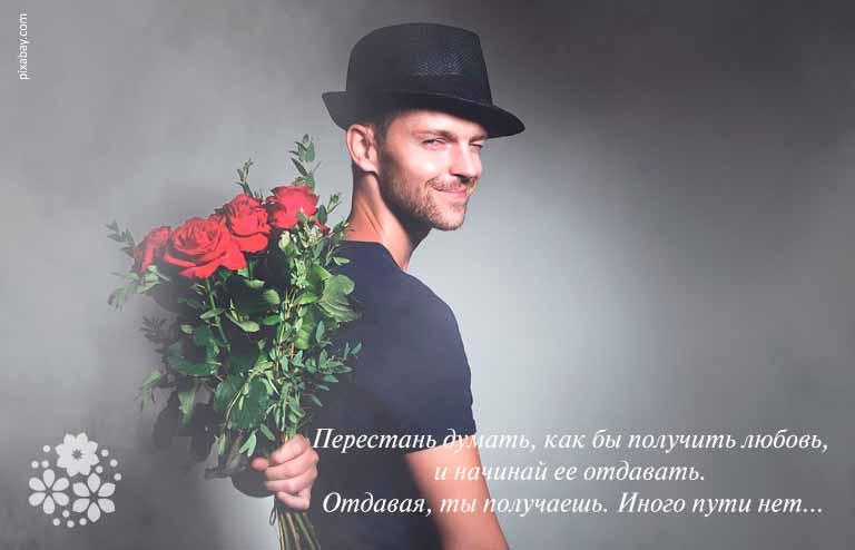 Вдохновляющие цитаты про любовь