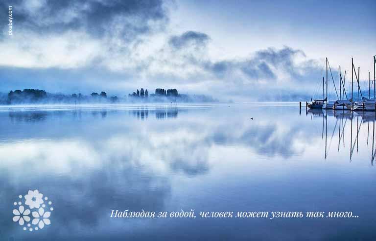 Красивые цитаты про воду