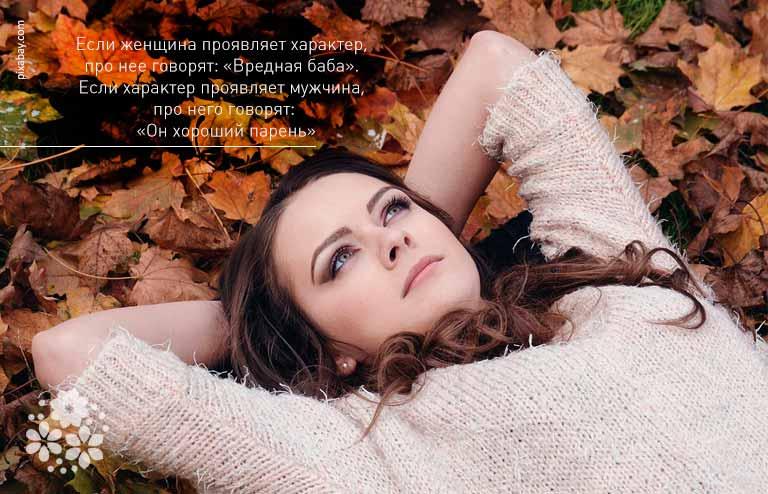 Цитаты про характер девушки, женщины