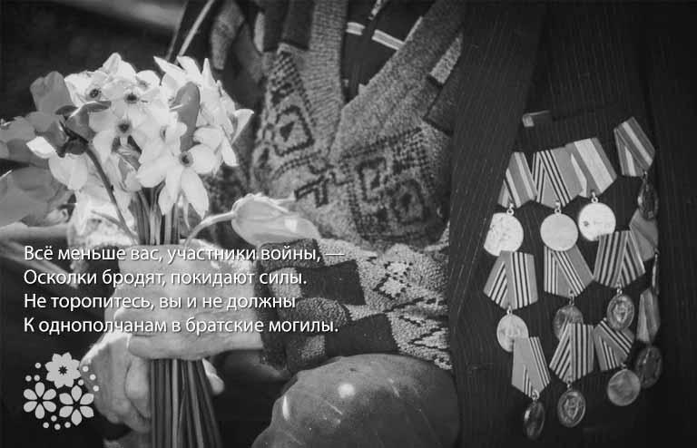 Короткие стихи Владимира Высоцкого про войну