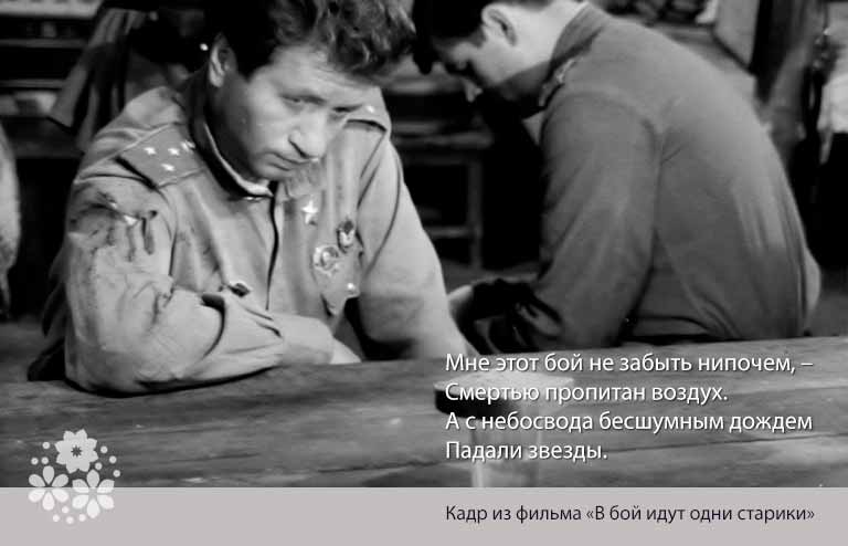 Владимир Высоцкий. Стихи о войне 1941-1945 года