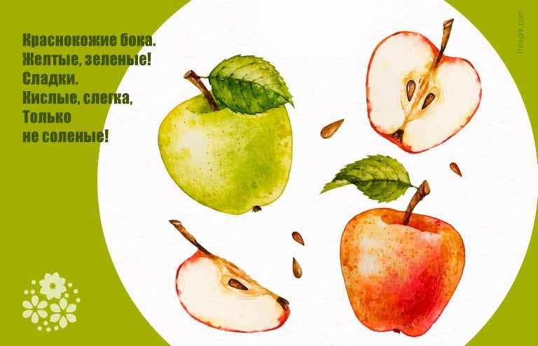 Загадки про яблоко для детей 4-5 лет