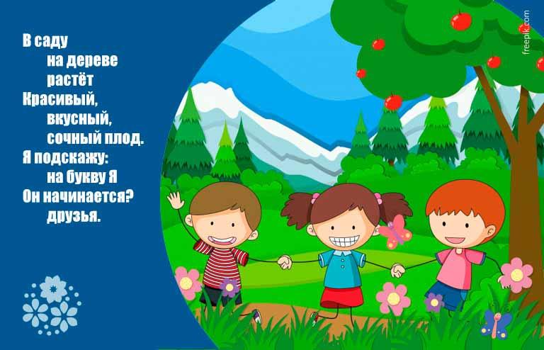 Загадки про яблоко для детей 6-7 лет