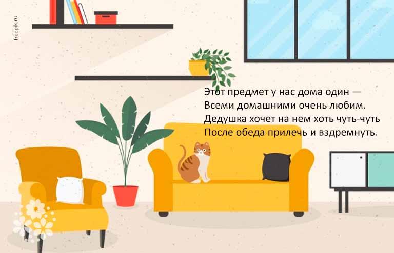 Загадки про мебель в доме