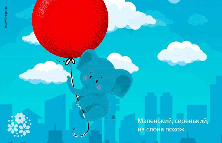 Смешные загадки с подвохом о слоне