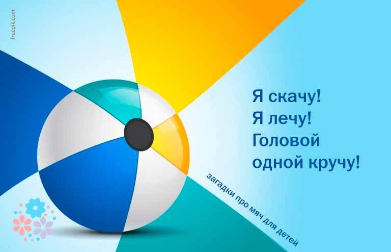 Загадки про мяч для детей
