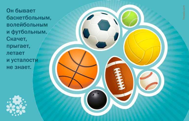 Загадки про мяч для детей 5-6 лет
