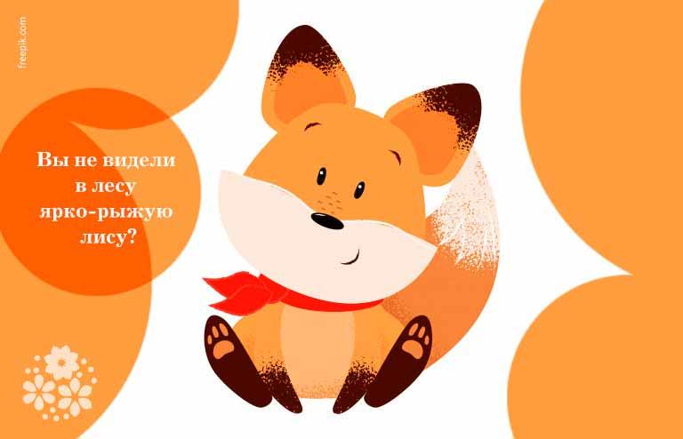 Стихи про лису для детей