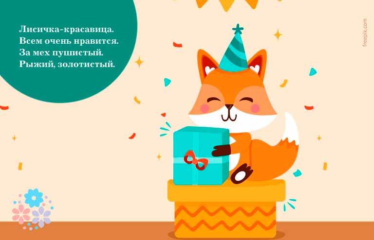 Стихи про лису для детей 7-8 лет