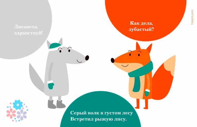 Смешные стихи про лису