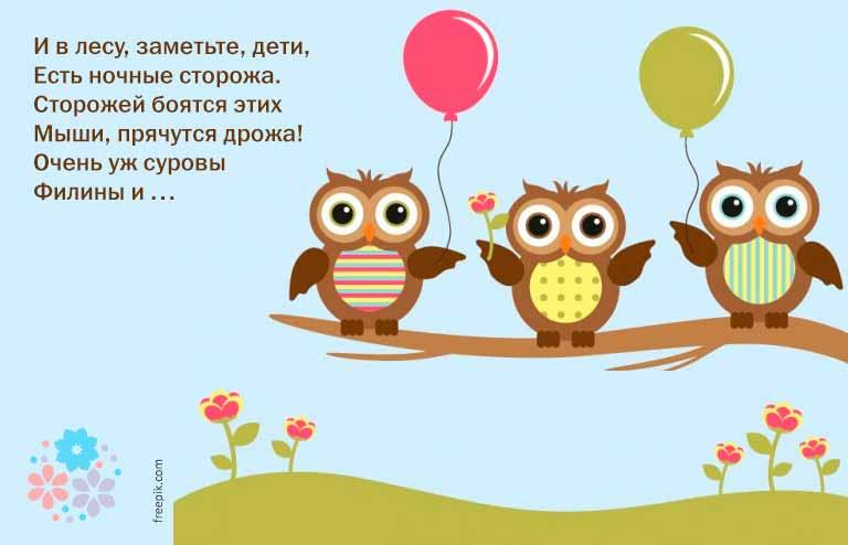 Загадки про сову для детей 6-7 лет