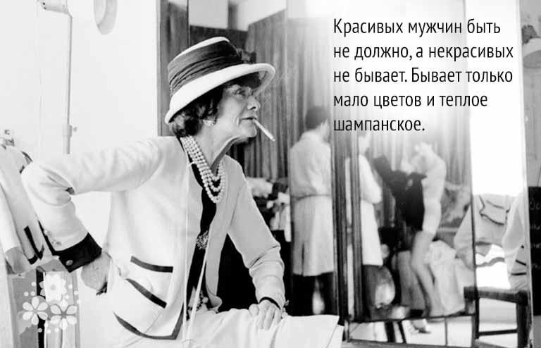 Коко Шанель. Цитаты о мужчинах