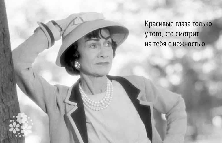 Коко Шанель. Цитаты о красоте