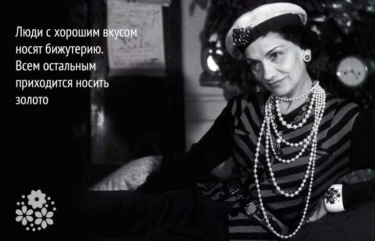 Коко Шанель. Цитаты о бижутерии