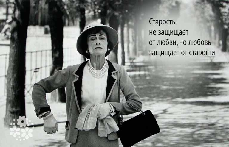 Коко Шанель. Цитаты о жизни, обо всём