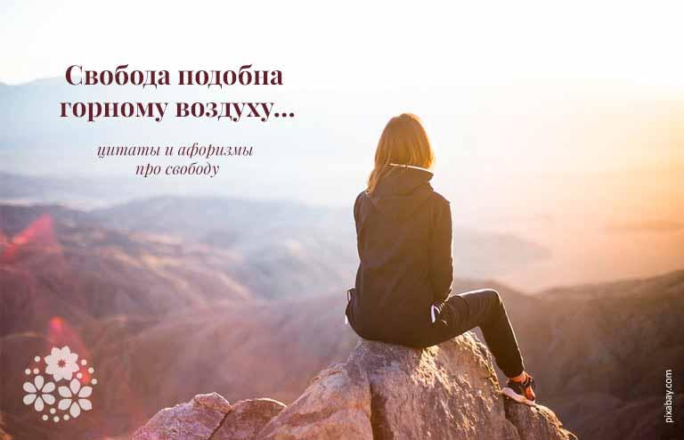Цитаты и афоризмы про свободу