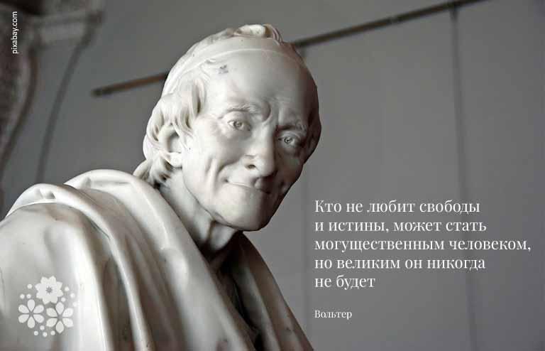 Цитаты про свободу великих людей, философов