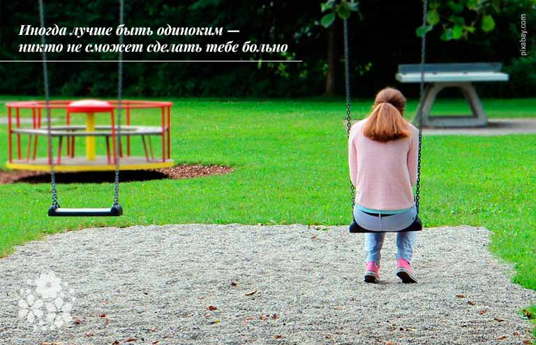 Красивые цитаты про одиночество