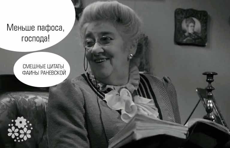 Смешные цитаты Фаины Раневской