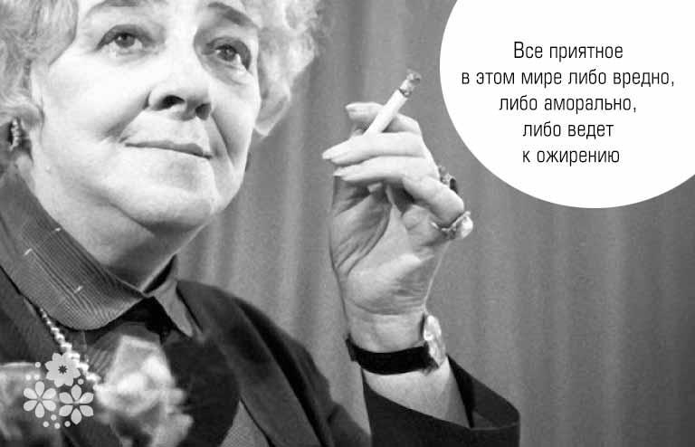 Смешные цитаты Фаины Раневской о жизни