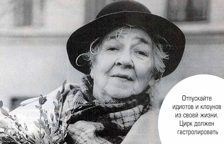Смешные цитаты Фаины Раневской о людях