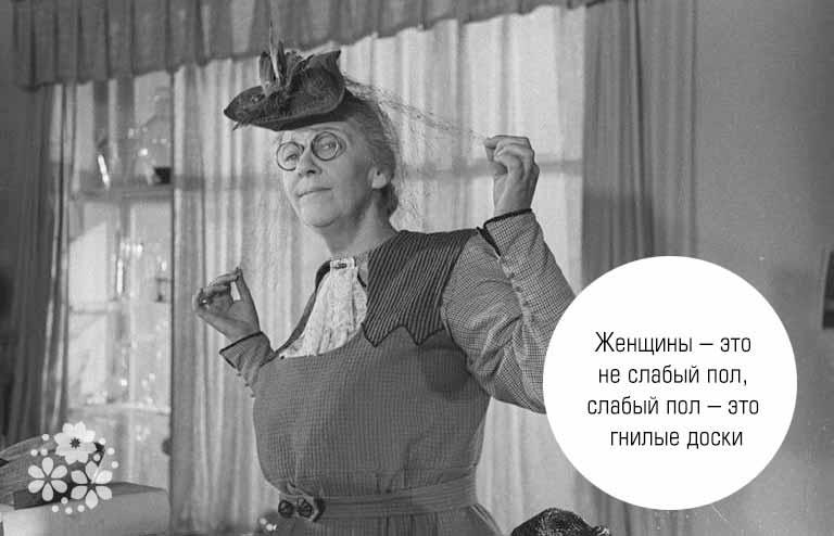 цитаты Фаины Раневской о женщинах
