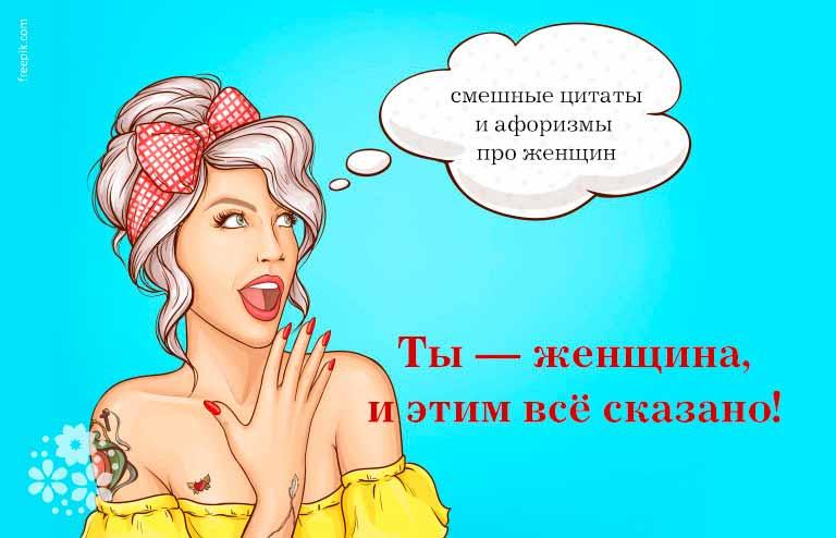Смешные цитаты и афоризмы про женщин