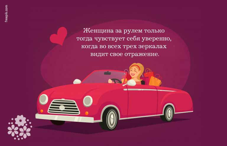 Смешные цитаты про женщин за рулем