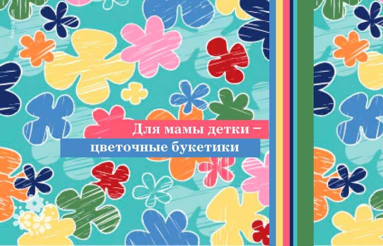 Стихи про цветы для детей