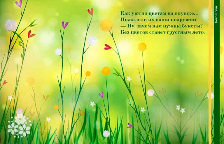 Стихи про цветы для детей 6-7 лет