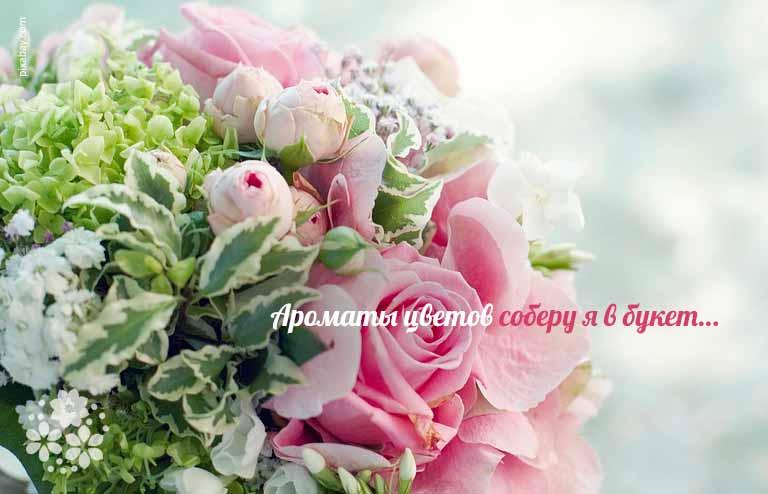 Красивые стихи про цветы