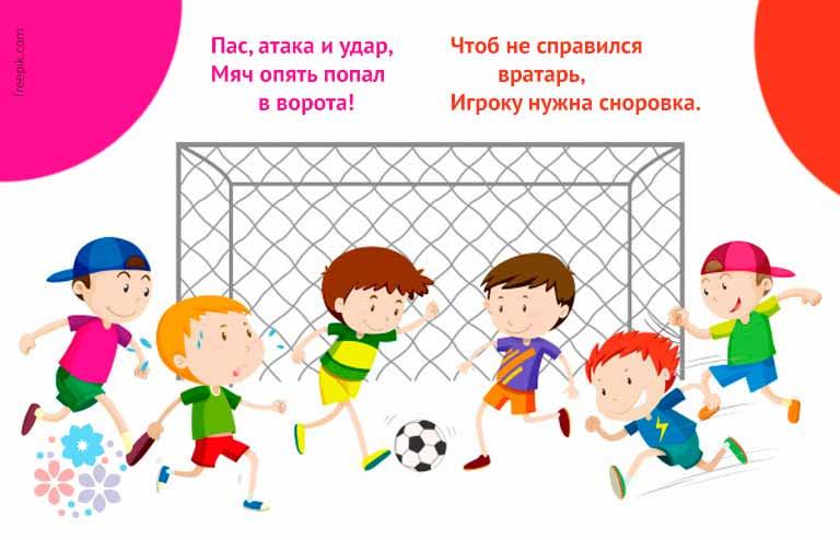 Загадки про футбол для детей 6-7 лет