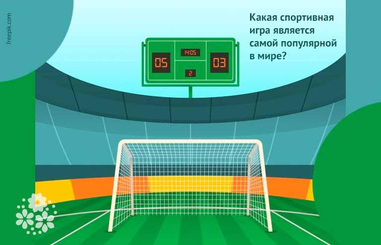 Сложные загадки про футбол для детей 10 лет
