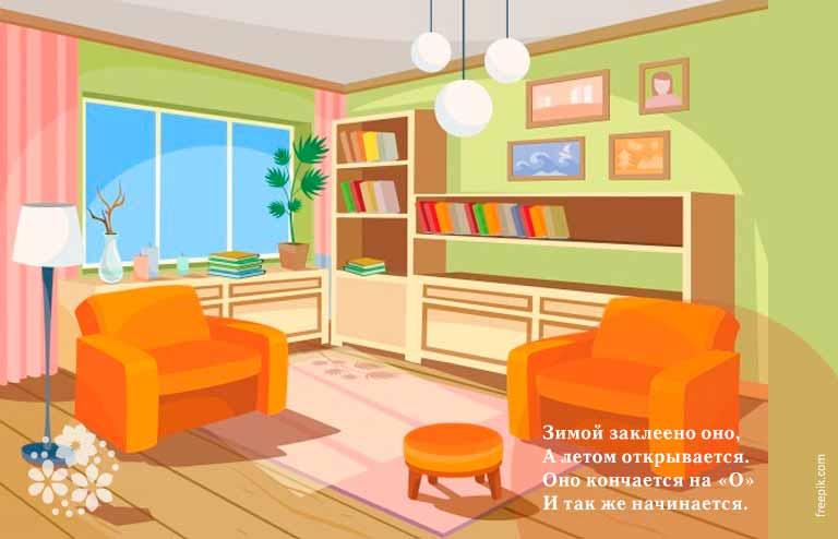 Загадки про окно для детей 6-7 лет