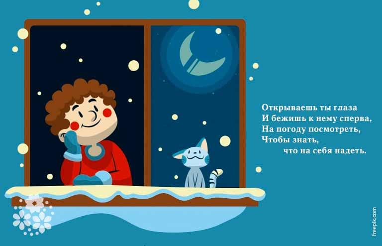 Сложные загадки про окно для детей 10 лет
