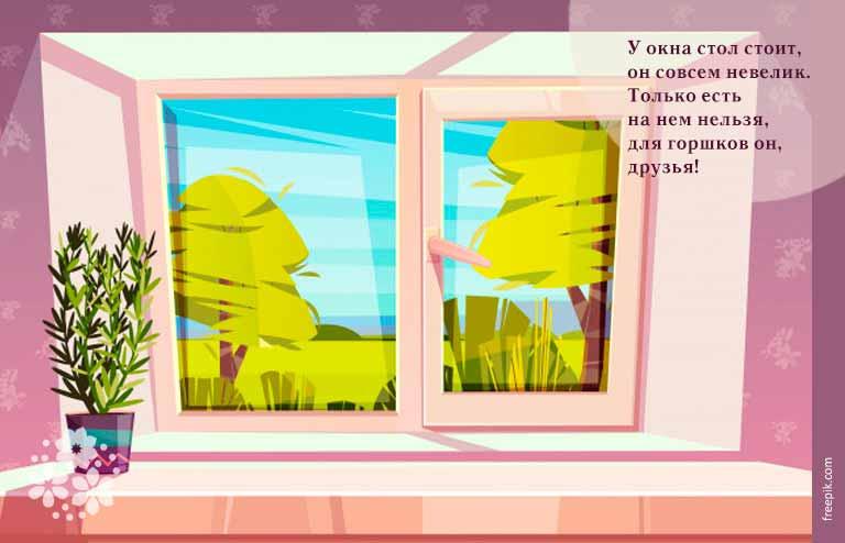 Загадки про окно и подоконник