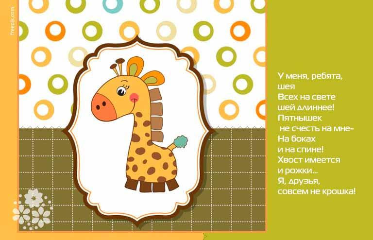 Загадки про жирафа для детей 1-2 класса