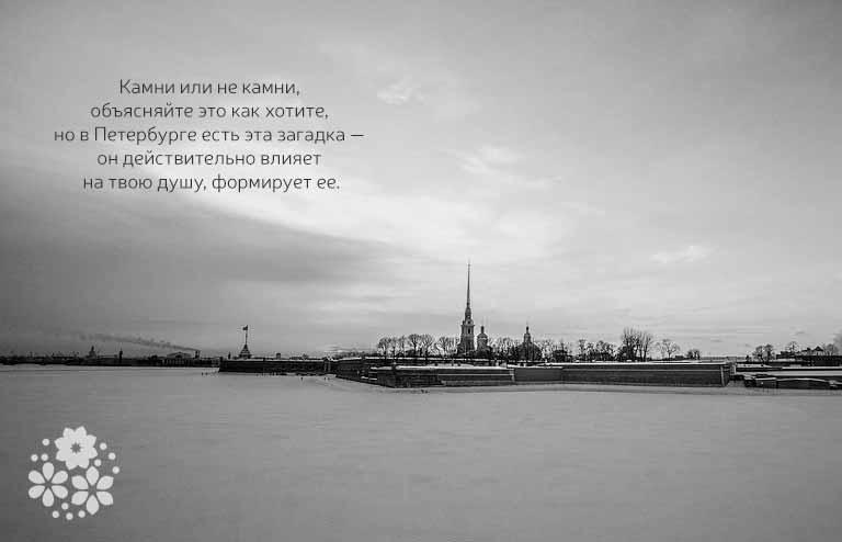 Цитаты и афоризмы о Петербурге