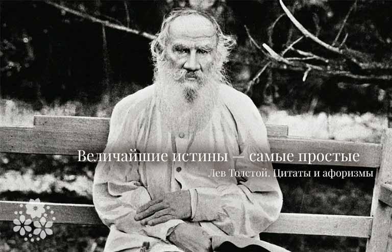 Лев Толстой. Цитаты и афоризмы