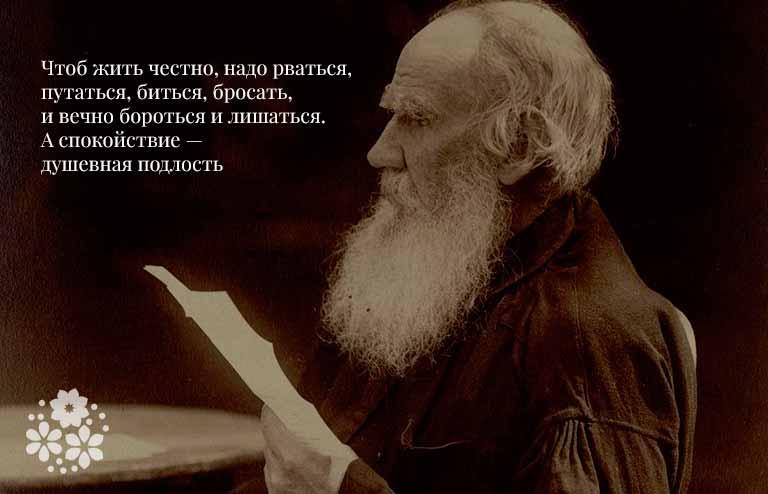 Лев Толстой. Цитаты и афоризмы о жизни