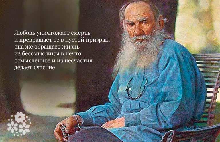 Лев Толстой. Цитаты и афоризмы о любви