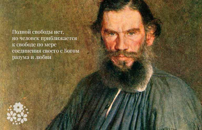 Лев Толстой. Цитаты и афоризмы о религии и церкви