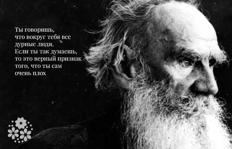Лев Толстой. Цитаты и афоризмы из книг