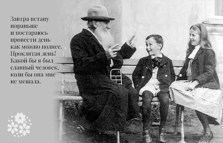 Смешные цитаты и афоризмы Льва Николаевича Толстого