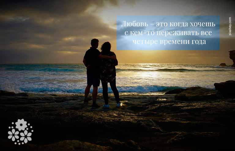 Короткие цитаты из книг про любовь