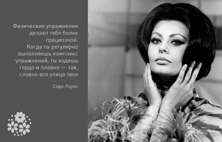 Цитаты Софи Лорен о красоте женщины