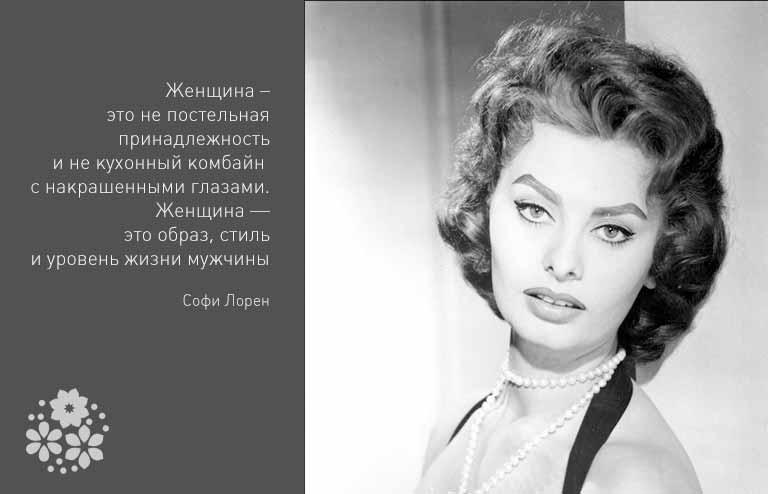 Цитаты и афоризмы Софи Лорен про женщин